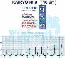 Крючок Leader KAIRYO (карась,плотва) №9