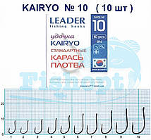 Крючок Leader KAIRYO (карась,плотва) №10