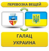 Перевозка Личных Вещей из Галац в Украину