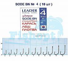 Гачок Leader Sode BN стандартні (карась, лящ, плотва) № 4