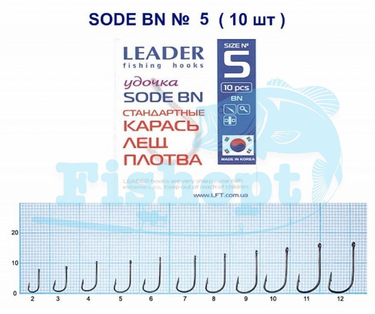 Крючок Leader Sode BN стандартные (карась, лещ, плотва) № 5