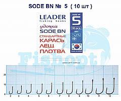 Гачок Leader Sode BN стандартні (карась, лящ, плотва) № 5