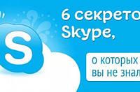 6 секретов Skype, о которых вы не знали