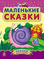 Книга Сказки дочке и сыночку: Маленькие сказки С193008Р Ранок Украина