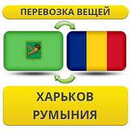 Перевозка Личных Вещей из Харькова в Румынию