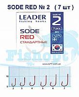 Крючок Leader Sode RED стандартные (карась, лещ, плотва) № 2