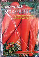 "Семена моркови ""Без сердцевины"", 20 г (упаковка 10 пачек)"