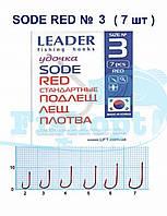 Крючок Leader Sode RED стандартные (карась, лещ, плотва) № 3