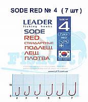 Крючок Leader Sode RED стандартные (карась, лещ, плотва) № 4
