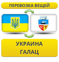 Перевозка Личных Вещей из Украины в Галац