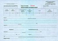 Расходный кассовый ордер ф. №КО-2 (50 шт)