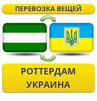 Перевозка Личных Вещей из Роттердама в Украину