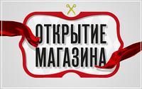 Открытие магазина в г. Бровары