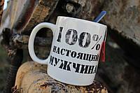 """Чашка офиска """"100% настоящий мужчина"""""""