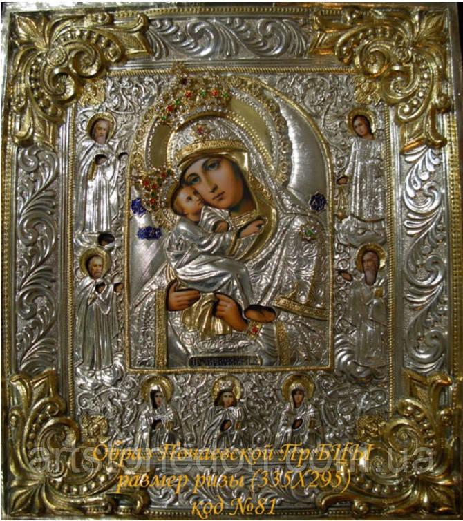 Икона  Пресвятой Богородицы Почаевская  №81