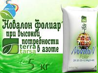 НОВАЛОН ФОЛИАР применяется при высокой потребности в азоте.Некорневая подкормка растений.