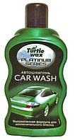 Автошампунь Platinum Turtle Wax 0,5л