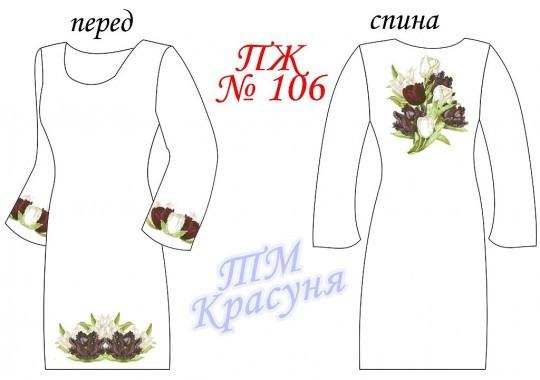 Заготовка платья-вышиванки ПЖ-106