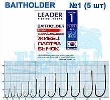 Крючок Leader Baitholder самоподсекающие (живец, плотва, бычок) №1