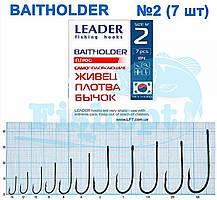 Крючок Leader Baitholder самоподсекающие (живец, плотва, бычок) №2