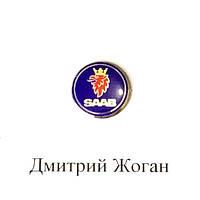 Логотип для Saab (Сааб)