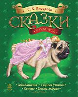 Книга Сказки в подарок: Сказки Андерсена С242003Р Ранок Украина