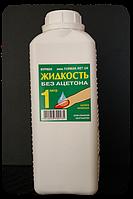 Жидкость для снятия лака БЕЗ АЦЕТОНА 1000 мл