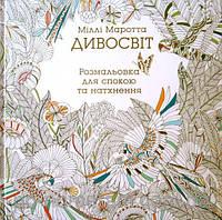 Раскраска Дивосвіт Милли Маротта антистресс, фото 1