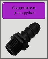 """Соединитель для трубки 16 мм 1/2"""" НР"""