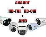 MHD мультиформатные камеры видеонаблюдения 4 в 1