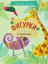 Книга Умелые ручки: Фигурки из бумаги и проволоки Р900131Р Ранок Украина