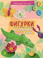 Книга Умелые ручки: Фигурки из соленого теста Р900129Р Ранок Украина