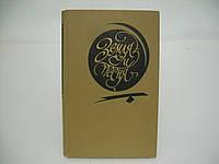 Земля и песня. Испанская поэзия ХХ века (б/у)., фото 1