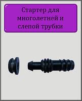Стартер с уплотнительной резинкой для многолетней и слепой трубки