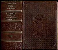 Антикварная книжная торговля П. Шибанова. Каталогъ редкихъ и замечательныхъ русскiхъ книгъ.