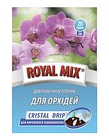 Garden Club ROYAL MIX drip Удобрение для орхидей 20 г