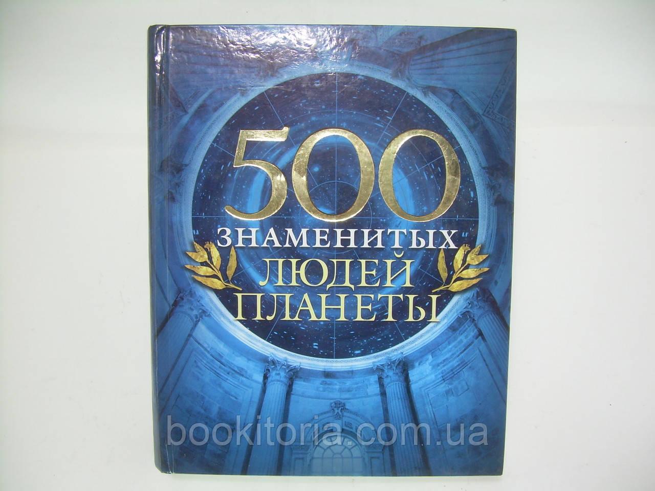 500 знаменитых людей планеты (б/у).