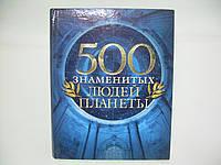 500 знаменитых людей планеты (б/у)., фото 1