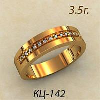 Обручальное кольцо с рядом камней