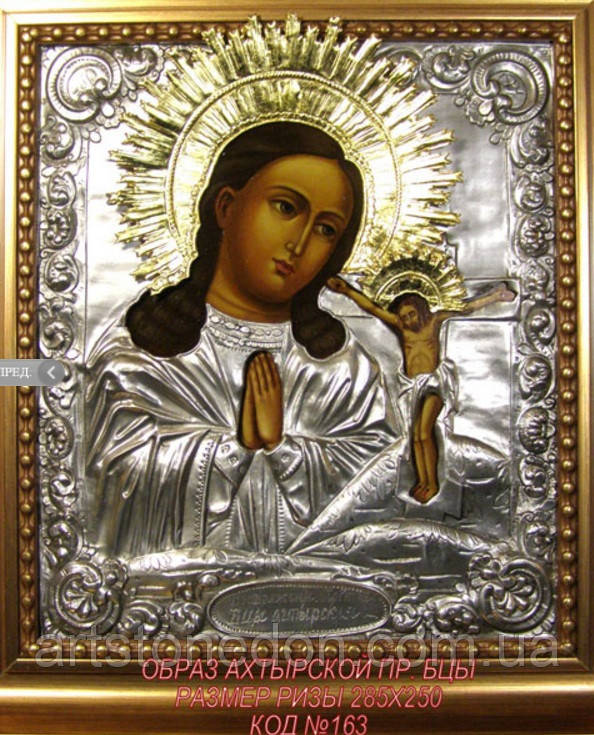 Икона Пресвятой Богородицы Ахтырская №163