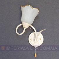 Декоративное бра, светильник настенный IMPERIA одноламповое LUX-500451