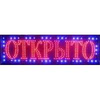 Вывеска LED Открыто CH3200 (Euroline)