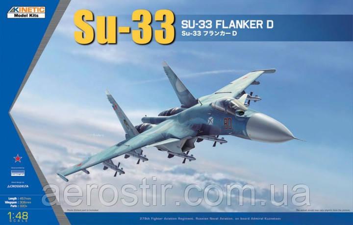 CУ- 33 1\48 KINETIC 48062