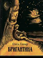 Бригантина | Олесь Гончар