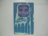Климович Л.И. Книга о Коране, его происхождении и мифологии.