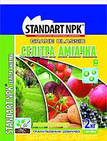 Garden Club STANDART NPK Удобрение аммиачная селитра 2 кг
