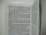 Відшкодування матеріальної і моральної шкоди та компенсаційні виплати (б/у)., фото 6