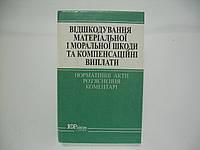 Відшкодування матеріальної і моральної шкоди та компенсаційні виплати (б/у)., фото 1