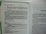 Відшкодування матеріальної і моральної шкоди та компенсаційні виплати (б/у)., фото 5