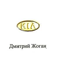 Логотипы для KIA (КИА)